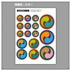 家紋ステッカー 左二つ巴| 5枚セット《送料無料》 子供 初節句 カラフル&かわいい 家紋ステッカー