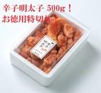 辛子明太子 たっぷり500gお徳用特切れ