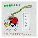 【新春限定】おみくじ新春セット(おみくじ+手作り根付+着物な年賀カード)