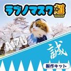 ラブノマスク超(スーパー)新選組【製作キット】