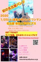 前売り名古屋バンドワンマン2020/1/25(土)夜空と月のピアス