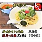 海老トマトつけ麺3食セット+濃厚つけ麺・黒(鰹)3食セット【送料お得】