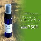 篠山精油 アロマスプレー 30ml (レモングラス, 1本)