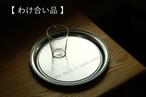 【 わけ合い品 】印字付き ヘラ絞りの巻き上げトレイ 素地