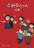 ねりうた #32-1 「とおるちゃん」ダウンロード版