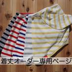 ボーダーラグランTシャツ|5色