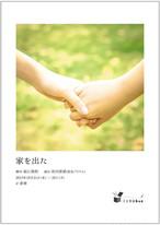 【第2回公演】DVD
