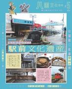 八画文化会館vol.5 特集:駅前文化遺産