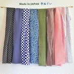 【 Made in Japan 日本伝統柄手拭い 】日本製 手拭い 綿100% 5柄 90cm x 33cm からくさ、あじろ、豆絞り、かのこ、そろばん、便利な手拭い てぬぐい