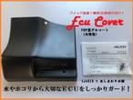 ECU cover-V2  【壊さない安心のフルカバータイプ】