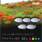 ミラーレス用 プラネットUタイプ プロテクトUV 52s 【ブルー/ゴールド/レッド/グリーン】