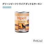 【ペットカインド】トライペット 缶詰 グリーンビーフトライプ ダック&サーモン 340g