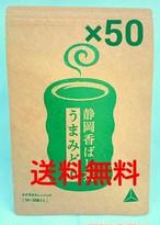 静岡香ばし茶 うまみどり 30個入 50袋 送料無料
