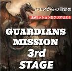 乗船券/月額オンラインジム『ガーディアンズ・ミッション』サードステージ