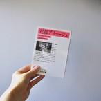 【 ジョルジュ・ローデンバック 著『死都ブリュージュ』】岩波文庫 / 絶版