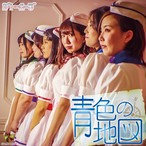 【CD】青色の地図(あおいVer.)
