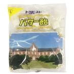 トラピストバター飴 袋入り/シトー会 燈台の聖母トラピスト修道院