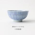 【SL-0115】磁器 11cm ごはん茶碗 青十草