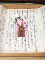 神代縄文象形文字(福ご縁)お守り