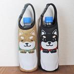【柴犬】アニマル ボトルホルダー