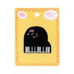 ワッペン ピアノ  KIYOHARA お気に入りシリーズ