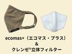 ecomas+(エコマス・プラス)ベージュ・クレンゼ®フィルター(白)付き