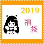 【5点限定】新春グッズ福袋