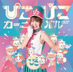 1st FULL album「ぴこぴこカーニバル」