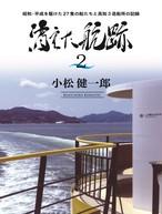 消えた航跡2 ~昭和・平成を駆けた27隻の船たちと高知3造船所の記録~