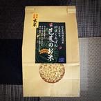 【食べきりサイズ 3合x9袋】プレミアム玄米 「那須くろばね芭蕉のお米」