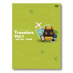 佐藤サン、もう1杯 Presents DVD Travelers Vol.1 北風と太陽 北海道編