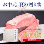 送料無料! 期間限定 お中元企画 奇跡の牛 花乃牛 サーロインスライス(400g)
