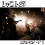【レベル27】エクストラステージ1