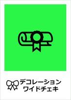 【卒業チェキ】ワイドデコレーションチェキ【兼石はるか】