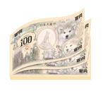 犬紙幣(渋谷)メモ帳(60枚綴)