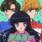 3rd Single【テルミーCD-R】