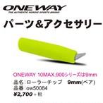 ONE WAY パーツ&アクセサリー ローラーチップ 9mm(ペア) ow50084