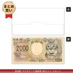 ★送料無料★まとめ買い!猫紙幣【抗菌】マスクケース 3枚入り×3セット(計9枚入り)