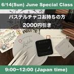 6/14(日)9:00~オンラインWS【パステルチョーク不要】『 #Shie2020JuneSP 』参加チケット