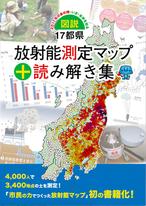 【第2版・販売開始】『「図説」17都県放射能測定マップ+読み解き集』