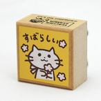 【こどものかお】ティーチャースタンプ「猫・すばらしい」