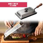 大人の鉄板 鉄板小 蓋付き キャンプ 用品 キャンピング アウトドアグッズ 日本製 キッチン用品 クッキング バーベキュー BBQ ステーキ ソロキャン