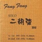 FangFang SOLO 頂級二胡弦