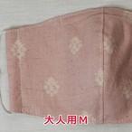 手作り立体マスク(ガーゼ)/スモーキーピンク・大人用Mサイズ(5-233)