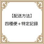 【配送料】四種便+特定記録