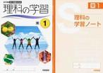 浜島書店 理科の学習1(学習ノート付) 問題集本体と学習ノートつき 別冊解答なし 各教科書準拠版(選択ください) 新品