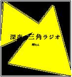 【CD-R】深夜の三角ラジオ