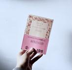 【シェイクスピア著『ロミオとジュリエットの悲劇』】岩波文庫 旧版 帯つき