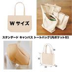 デザインチョイス :Wサイズ スタンダード キャンバス トートバッグ(内ポケット付)