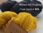 Manos del Uruguay/Wool Clasica 単色